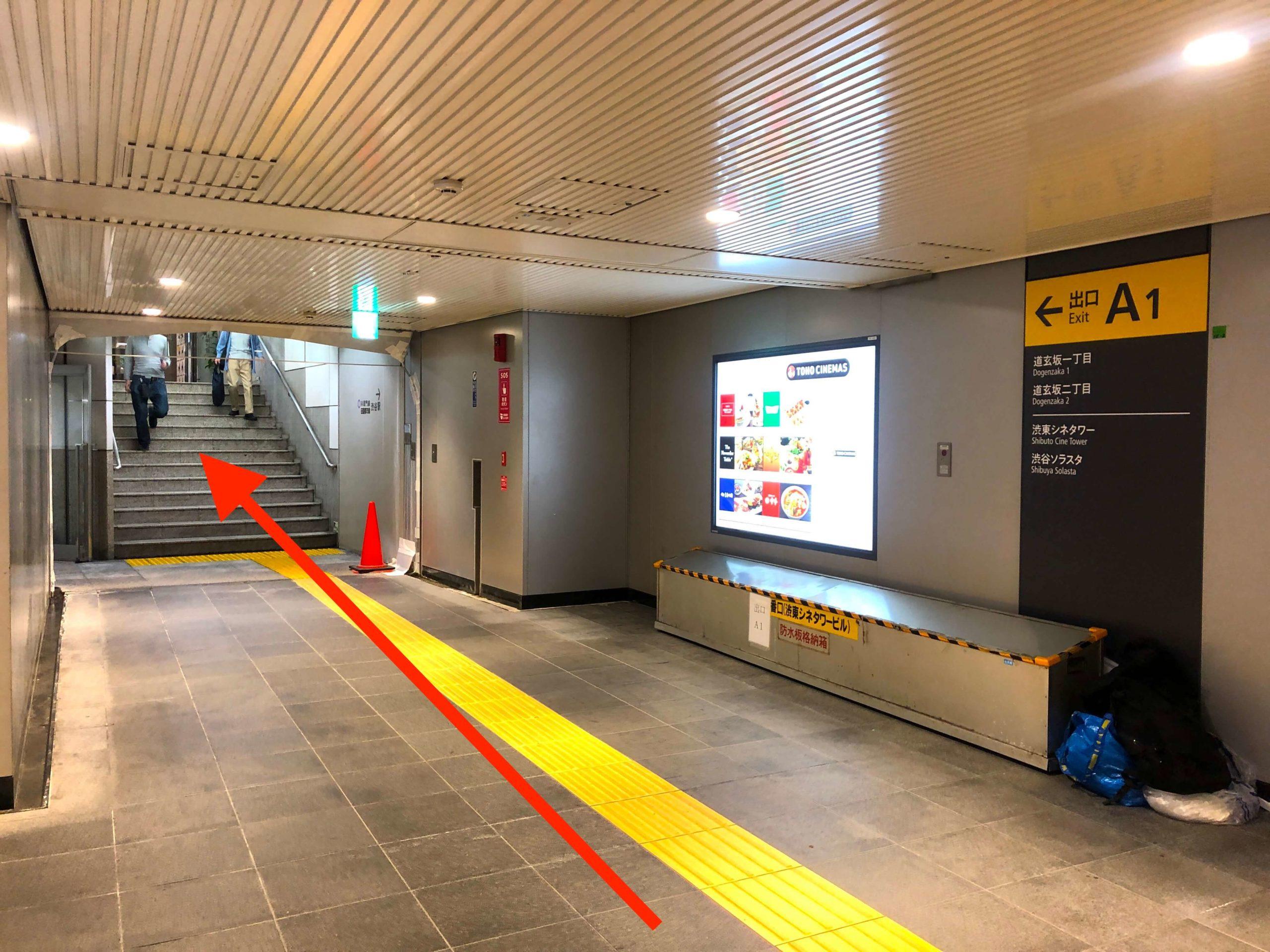 JR渋谷からの行き方1
