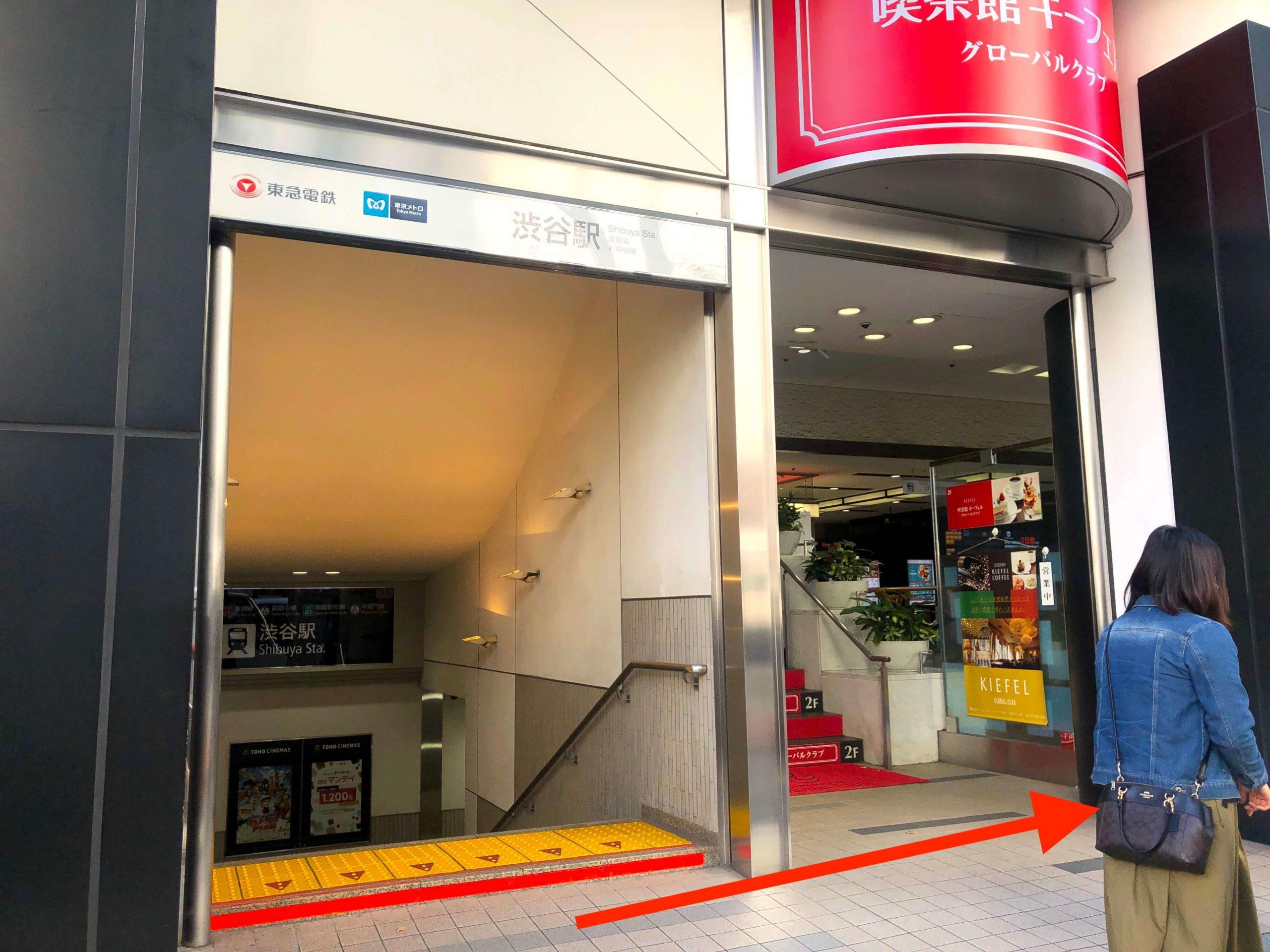 JR渋谷からの行き方13