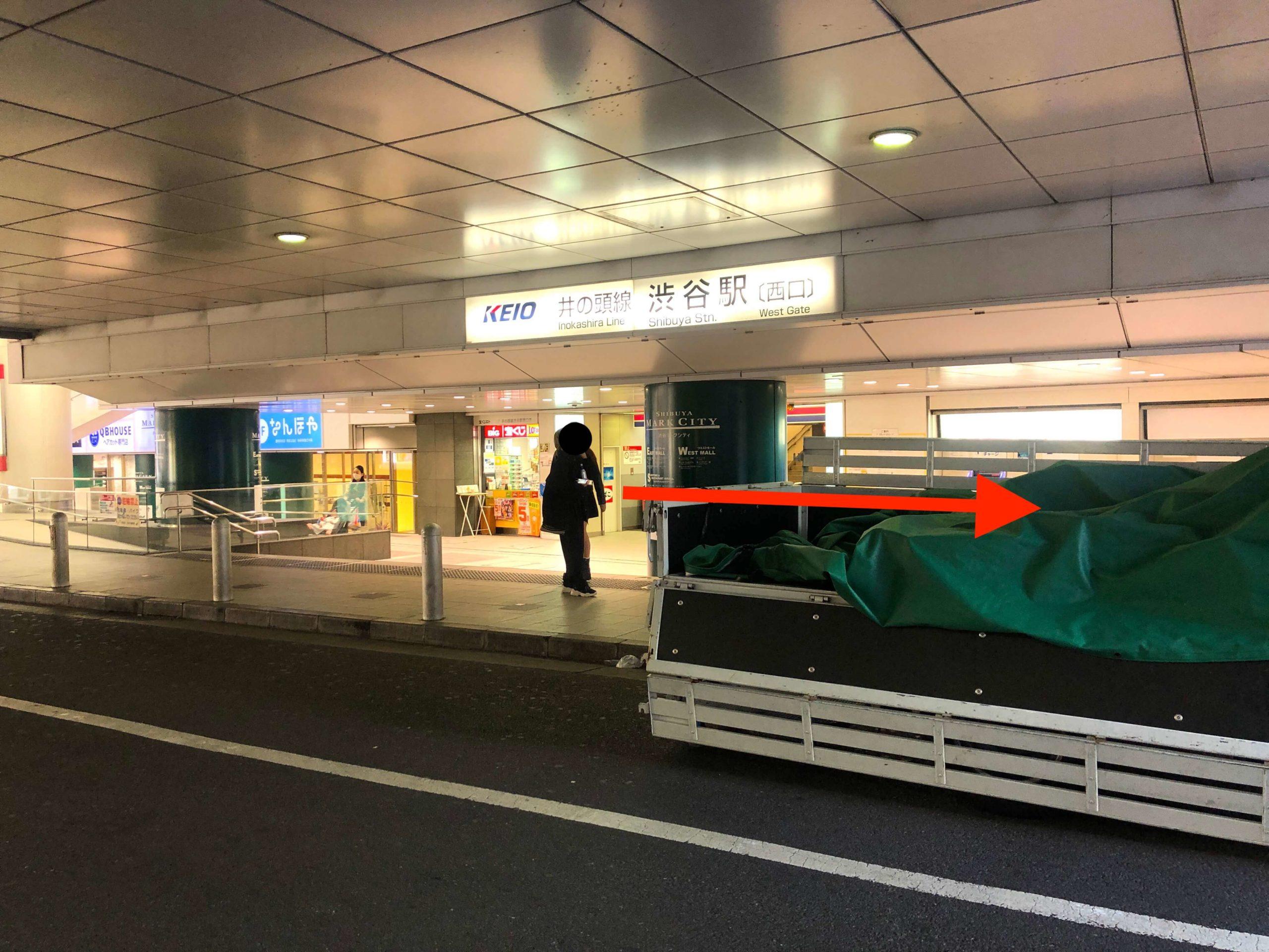 JR渋谷からの行き方9