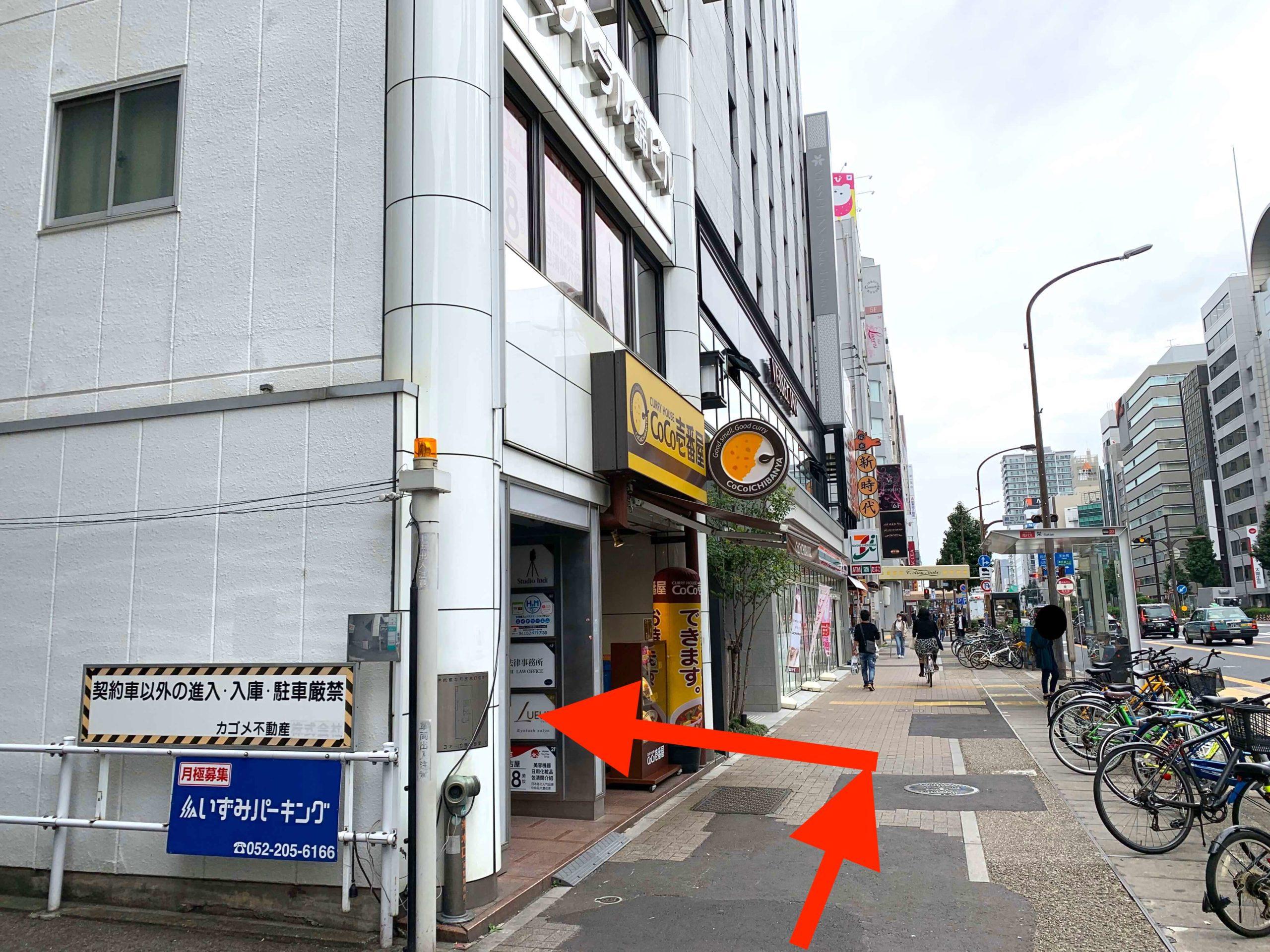 栄駅からの行き方5