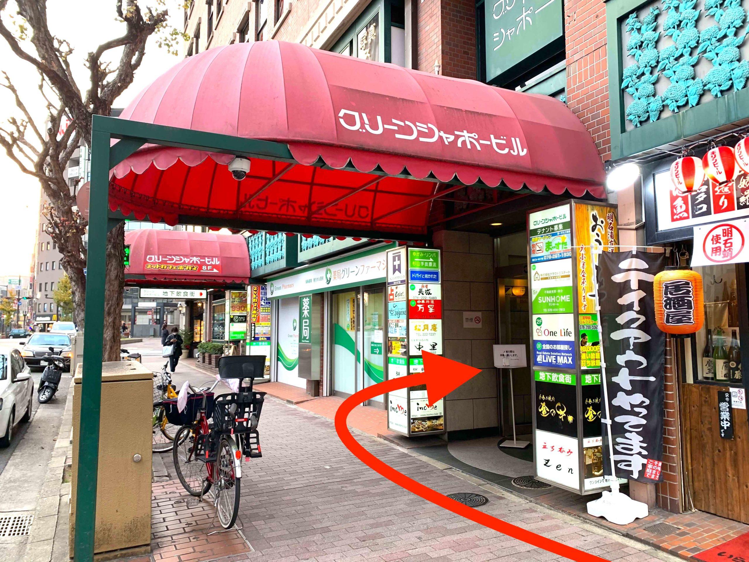 神戸店までのアクセス4